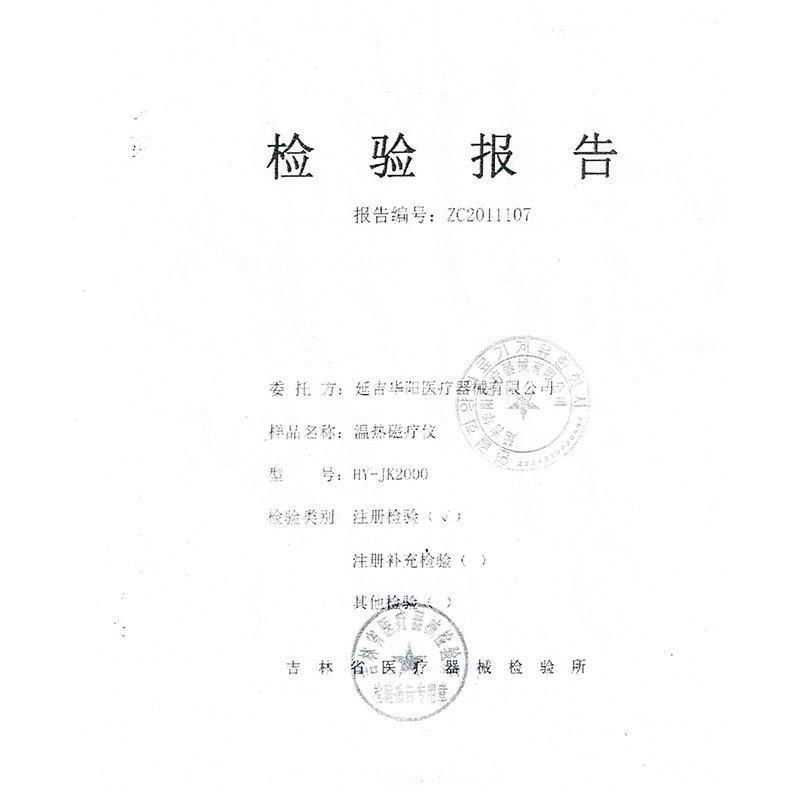 德汇康华阳磁疗床垫检验报告 1