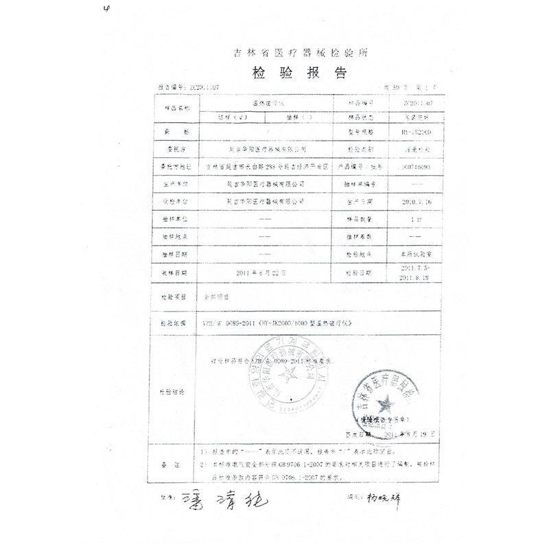 德匯康華陽磁療床墊檢驗報告 2