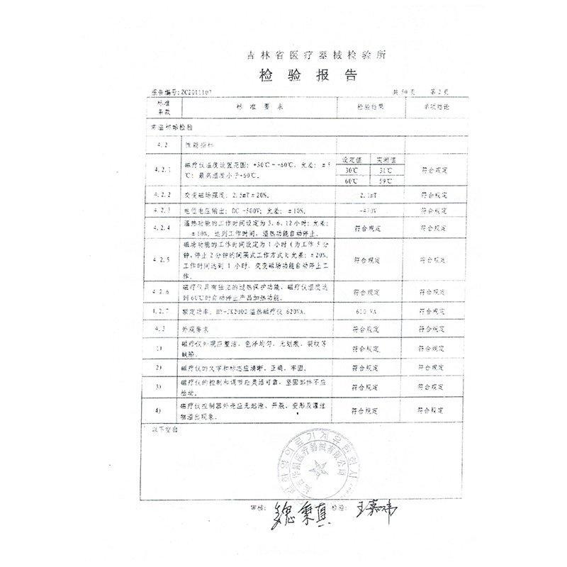 德汇康华阳磁疗床垫检验报告 3