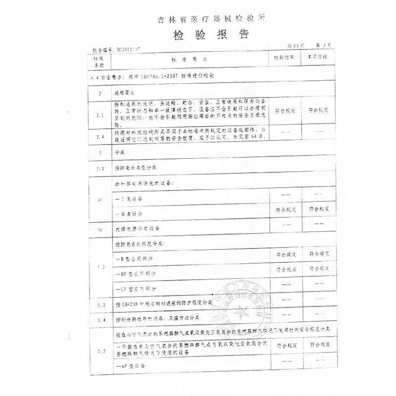 德汇康华阳磁疗床垫检验报告 4