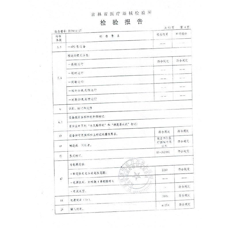 德汇康华阳磁疗床垫检验报告 5
