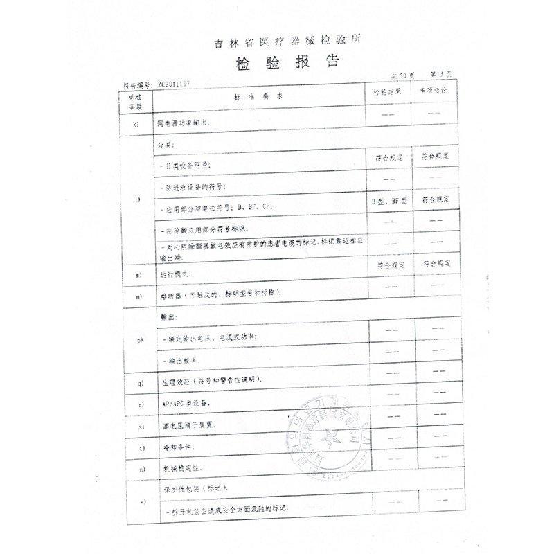 德汇康华阳磁疗床垫检验报告 6