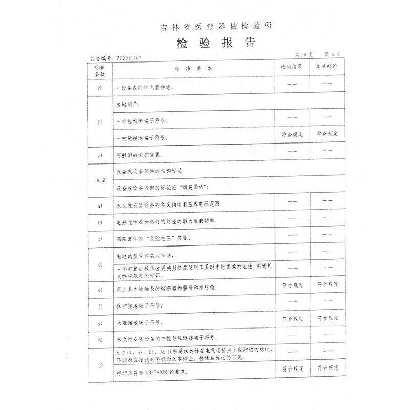 德汇康华阳磁疗床垫检验报告 7