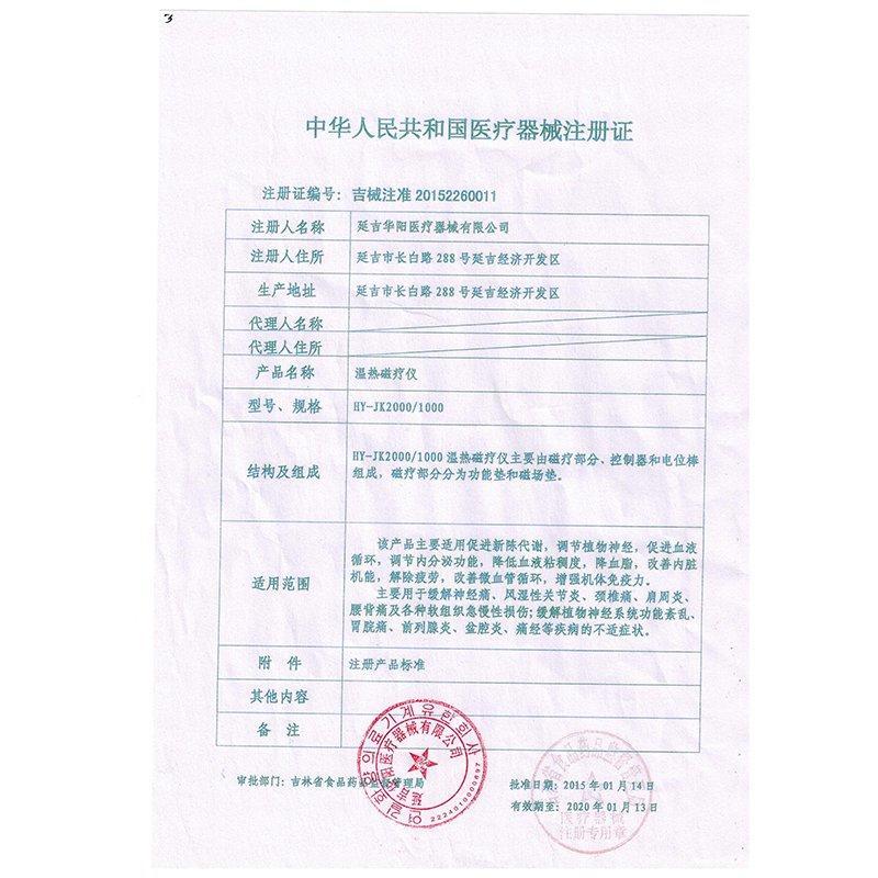 醫療器械注冊證