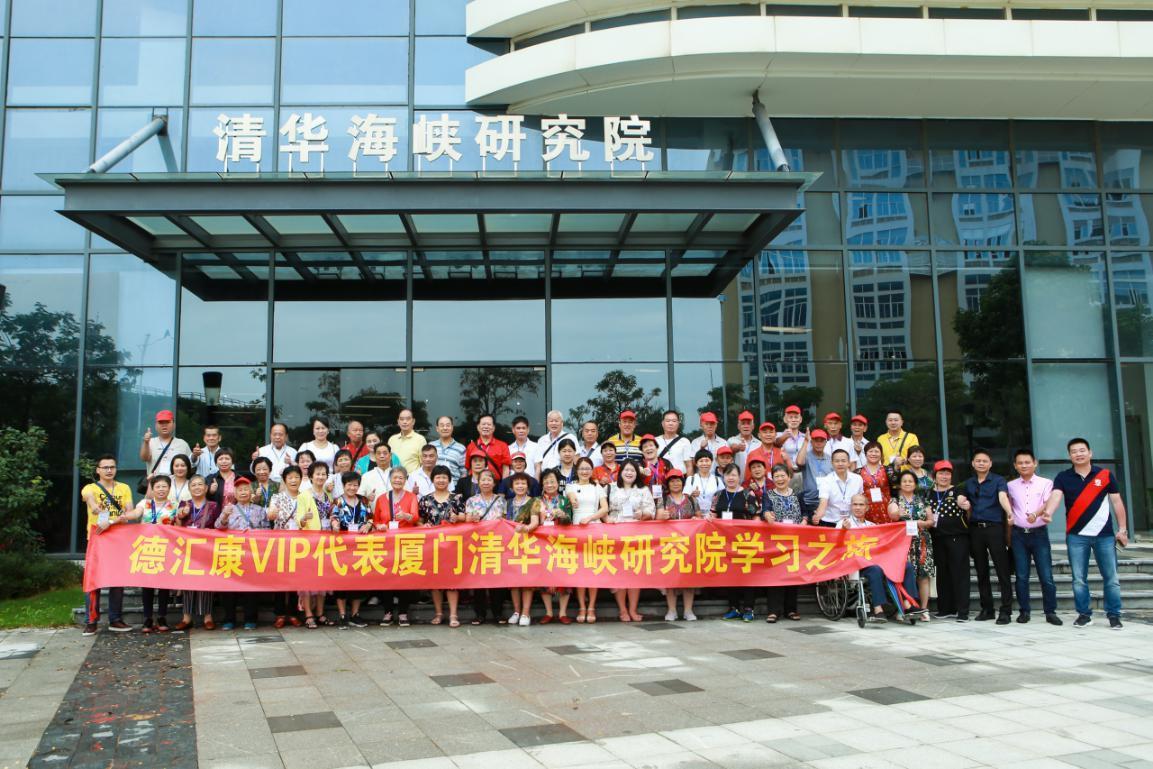 学习与考察之旅——走进清华海峡研究院