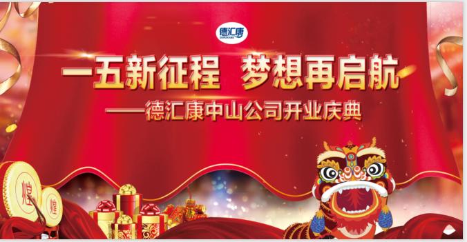 2018年4月26日德汇康(协盈)医疗器械有限公司中山公司开业庆典